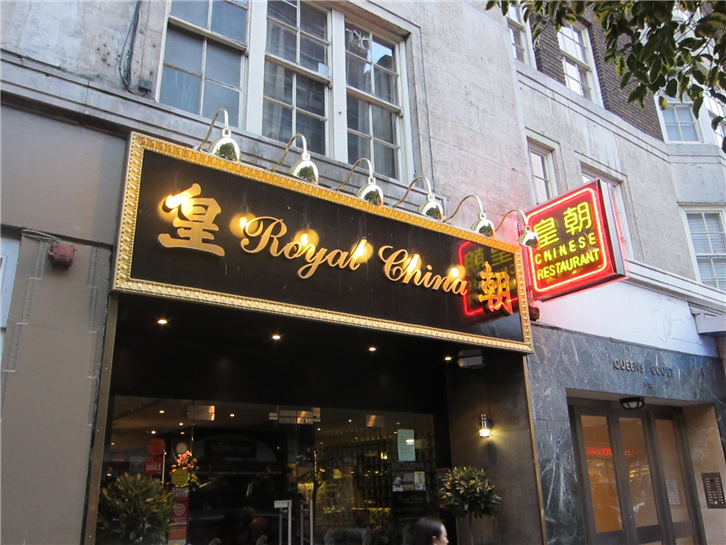 royal-china-queensway 1824 outside-crop-v7.JPG